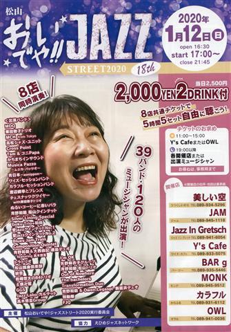 松山おいでや!!JAZZ STREET2020 in OWL