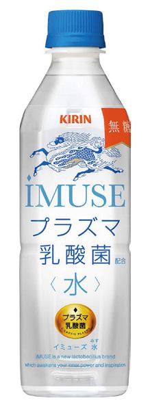「キリン iMUSE 水」新発売