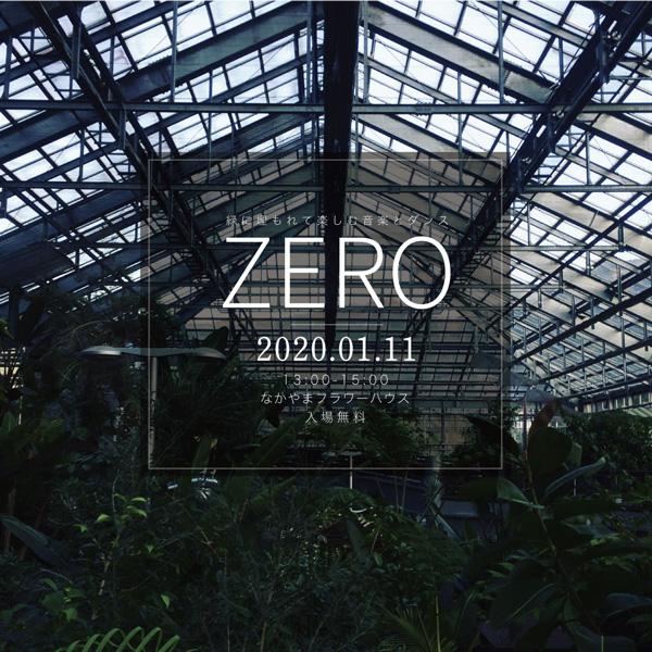 空夢舞踊公演「ZERO」