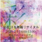 空夢舞踊公演「彩」「舞の會」