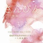 空夢舞踊公演「さんぴん」「舞の會」