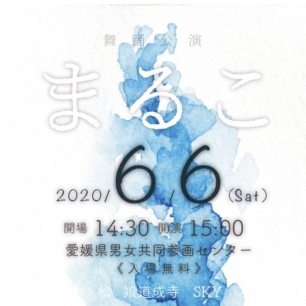 空夢舞踊公演「まるこ」「舞の會」