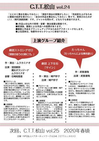 C.T.T.松山vol.24 演劇3本立て公演 at シアターねこ