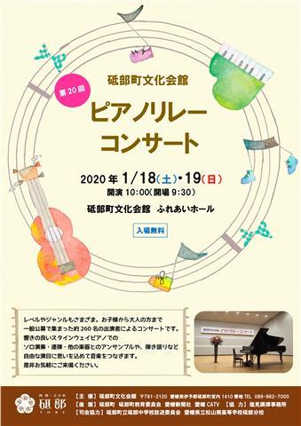 砥部町文化会館 第18回 ピアノリレーコンサート