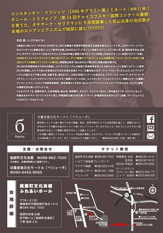 シリーズ – 魅力ある愛媛の音楽家たち – Vol.16 日露音楽文化サークル「ベリョーザ」共同主催 池田慈ピアノリサイタル