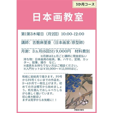 日本画教室(3ヶ月コース)いつからでも参加OK!