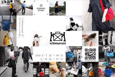 ichimaruni 春のバッグたち。