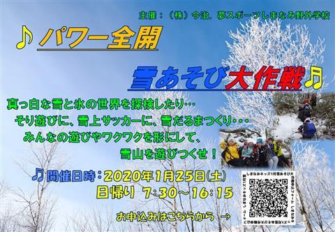 しまなみ野外学校 1月「パワー全開!雪あそび大作戦」