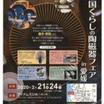 全国くらしの陶磁器フェア in 愛媛