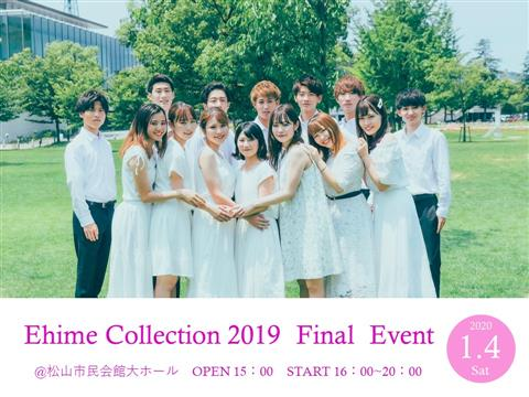 Ehime Collection 2019 Final Event