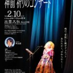RICO神島&早太郎「神前 祈りのコンサート」