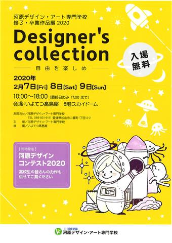 Designer's collection – 自由を楽しめ –