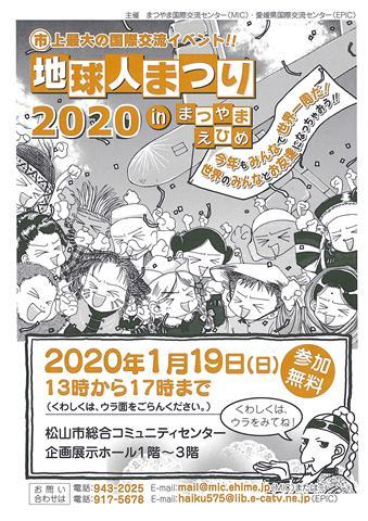 地球人まつり in まつやま・えひめ 2020