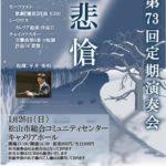 愛媛大学交響楽団 第73回 定期演奏会