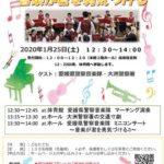愛媛県警察音楽隊マーチング演奏&ミニコンサート