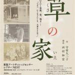 TOON戯曲賞2018大賞受賞作「草の家」演劇公演@シアターNEST