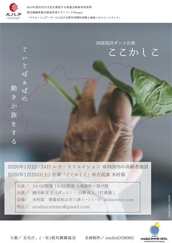 四国巡回ダンス公演「ここかしこ」