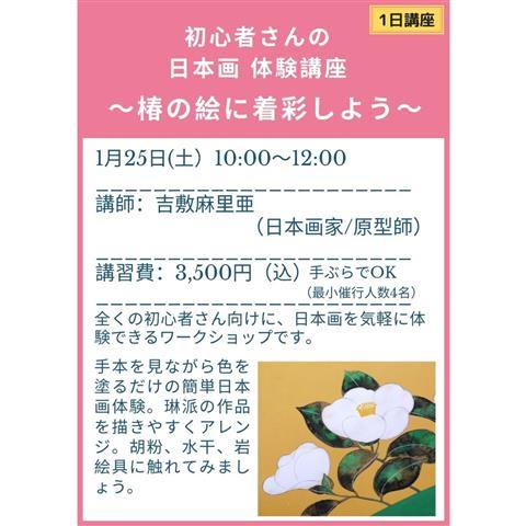 初心者さんの「日本画」1日体験講座~椿の絵に着彩しましょう~