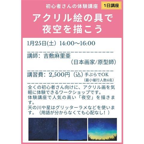 初心者さんの「アクリル絵の具で夜空を描こう」 体験講座