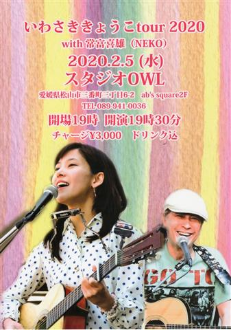 いわさききょうこ TOUR 2020