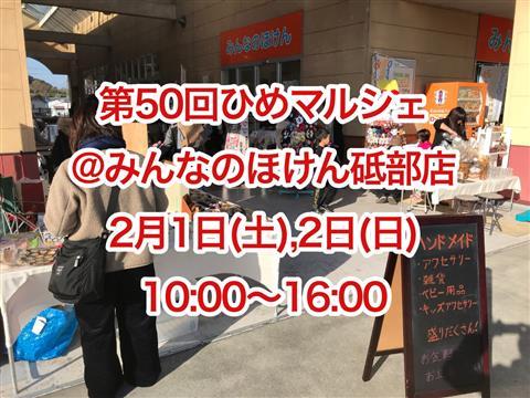 フジ砥部店リニューアルオープン日!第50回ひめマルシェ@みんなのほけん砥部店