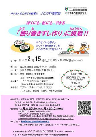 子ども料理教室『飾り巻きずし作り』に挑戦!!