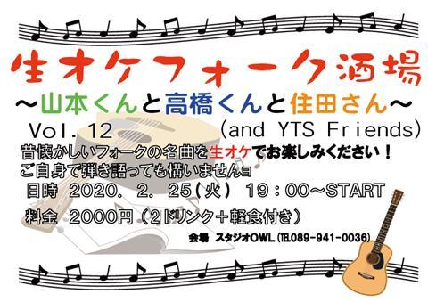 生オケフォーク酒場 ~山本くんと高橋くんと住田さん~Vol.12