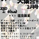 弾キガタリスト大集合!!2月号 ゲスト:道見舞美