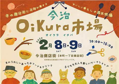 今治OiKura市場