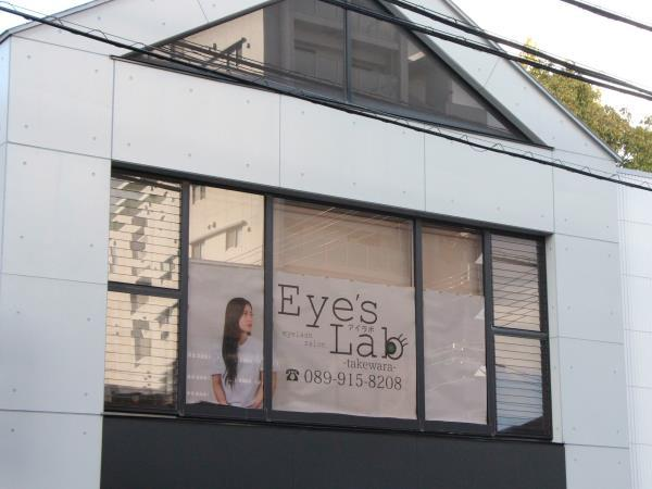 eyelash salon Eyes Lab 竹原店