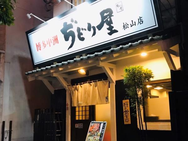 博多中洲 ぢどり屋 松山店