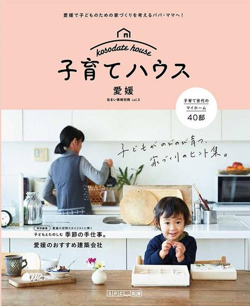 子育てハウス Vol.3