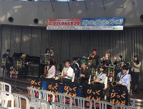 第20回 びっぐばんどまつり~中四国大学ジャズの祭典~