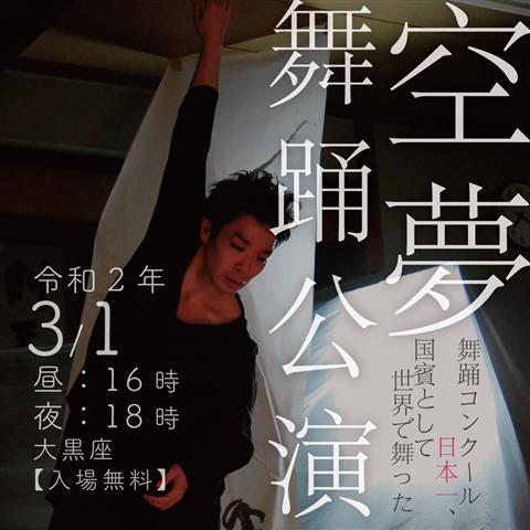 【無料】酒蔵でプロの踊りと音楽
