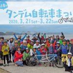 第10回 タンデム自転車まつり in しまなみ海道《2020春》