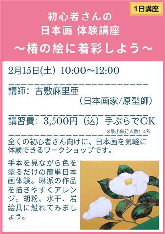 初心者さんの「日本画」1日体験講座~椿の絵に着彩してみよう~