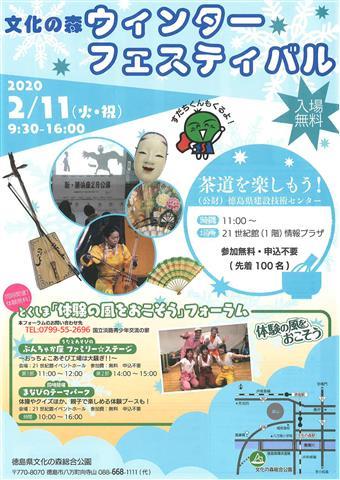 文化の森 ウインターフェスティバル