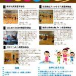 スポーツ&フィットネス教室体験会