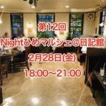 第12回 Nightひめマルシェ@日記館