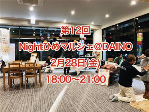第12回 Nightひめマルシェ@DAINO