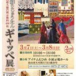 手織りじゅうたん「ギャッベ」展 in 松山