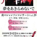 夢をあきらめないで 夜のシャンソンコンサートVol.29