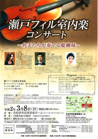 瀬戸フィル室内楽コンサート