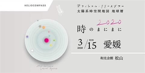 太陽系時空間地図地球暦オフィシャルリリースツアー愛媛2020