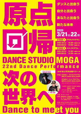※開催延期※DANCE STUDIO MOGA 22nd Dance Performance 「原点回帰 次の世界へ Dance to meet you!」