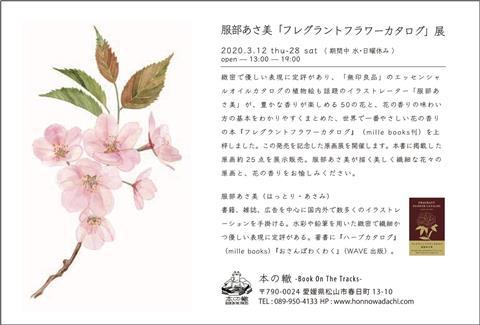 服部あさみ「フレグラントフラワーカタログ」展
