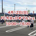 ※開催中止※J3昇格!さらに熱い!FC今治×ひめマルシェ!