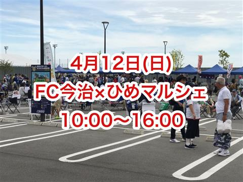 J3昇格!さらに熱い!FC今治×ひめマルシェ!