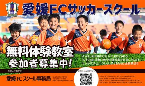 ※活動中止※愛媛FCサッカースクール 北条教室無料体験教室