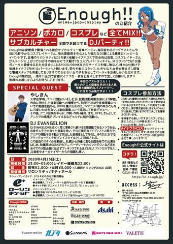 アニソン × JPOP × コスプレ Enough!! [#イナフ04]